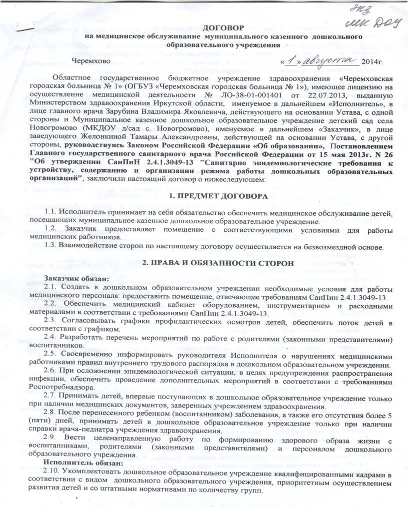 заключение договора на медицинское обслуживание